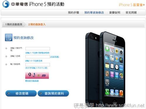 [快訊] 中華電信 iPhone 5 領貨梯次出爐,14日起開放領取 i5-01