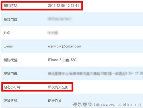 [快訊] 中華電信 iPhone 5 領貨梯次出爐,14日起開放領取 i5-02