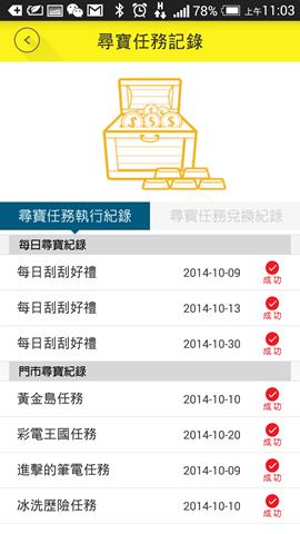 Screenshot_2014-10-30-11-03-36