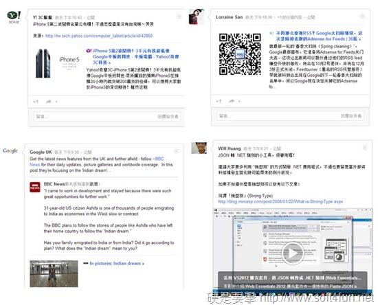2張中秋圖片告訴你 Google+ 跟 Facebook 的差別 g-plus_thumb