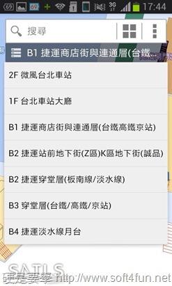 不怕迷路,台北車站室內導航 APP 來了!(Android) 2014-02-28-15.55.40-1