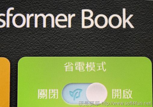 [評測] ASUS Transformer Book TX300CA 平板+筆電一次滿足的優質選擇 ---2