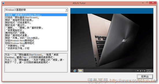 [評測] ASUS Transformer Book TX300CA 平板+筆電一次滿足的優質選擇 sshot-14