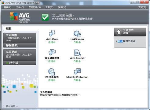 [下載] 最新免費防毒軟體 AVG Anti-Virus Free 2012 ( 正體中文版 ) AVG-Anti-Virus-Free-2012-01