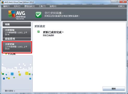[下載] 最新免費防毒軟體 AVG Anti-Virus Free 2012 ( 正體中文版 ) AVG-Anti-Virus-Free-2012-02