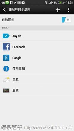 如何把 Android 通訊錄轉移到 iCloud/iPhone 上 sync-01