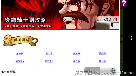 骨灰級遊戲「炎龍騎士團 懷舊版」免費再現風華! 2014-01-12-12.35.12