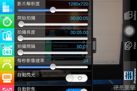 [限時免費] 超好用的縮時攝影App,畫質最高可達1080P:SHORTIME (iPhone, iPad) Shortime-3