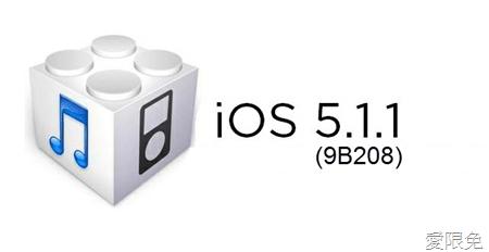[快訊] Apple 釋出 iOS 5.1.1 (9B208),iPhone 4 更新後可能無法 JB ios-5.1.1-9b208