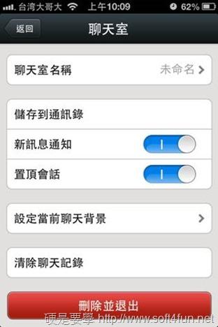 跨平台聊天app「WeChat」訊息置頂、動態貼圖、搖搖傳圖強勢登台 clip_image004