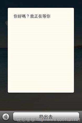 跨平台聊天app「WeChat」訊息置頂、動態貼圖、搖搖傳圖強勢登台 clip_image012