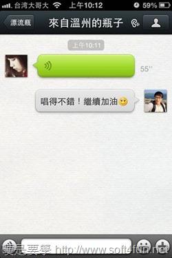 跨平台聊天app「WeChat」訊息置頂、動態貼圖、搖搖傳圖強勢登台 clip_image020