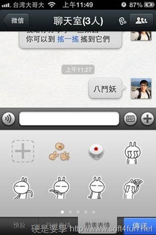 跨平台聊天app「WeChat」訊息置頂、動態貼圖、搖搖傳圖強勢登台 clip_image024
