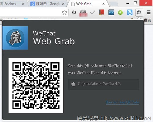 跨平台聊天app「WeChat」訊息置頂、動態貼圖、搖搖傳圖強勢登台 clip_image033