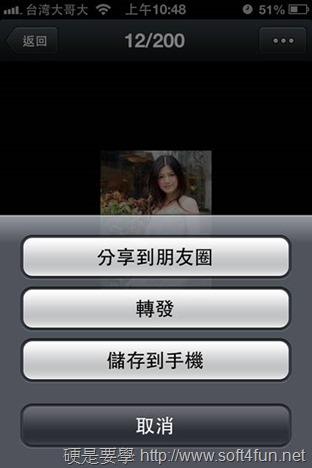 跨平台聊天app「WeChat」訊息置頂、動態貼圖、搖搖傳圖強勢登台 clip_image045