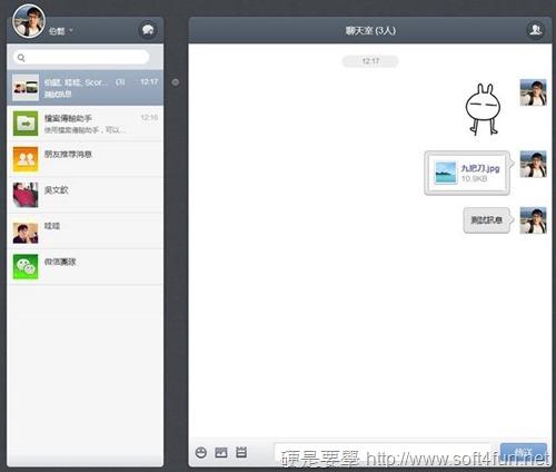 跨平台聊天app「WeChat」訊息置頂、動態貼圖、搖搖傳圖強勢登台 clip_image050