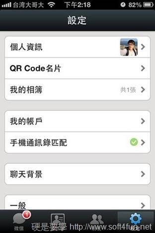 跨平台聊天app「WeChat」訊息置頂、動態貼圖、搖搖傳圖強勢登台 clip_image052