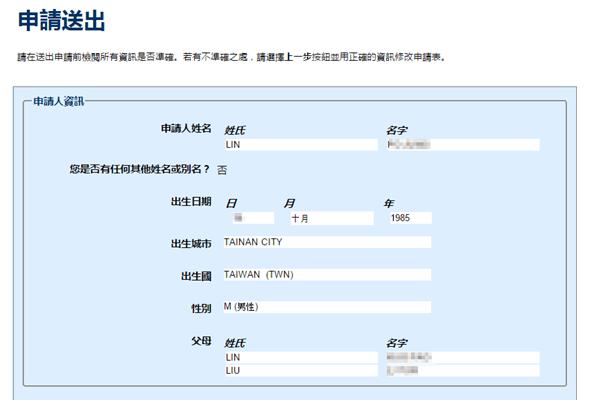別讓樓上代辦賺走旅費!美國電子旅遊許可 ESTA 申請教學 image_7
