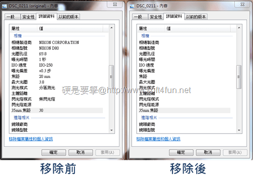 filemind Quickfix 移除exif gps 資訊-02