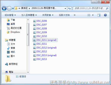 filemind Quickfix 移除exif gps 資訊-03