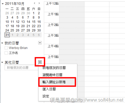 將Facebook活動日曆匯入至Google日曆 Facebook-to-Google-calendar-02
