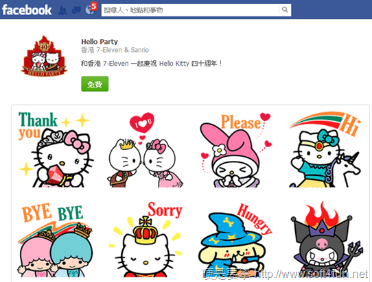 密!下載 Facebook 隱藏版 Hello Kitty 貼圖(原為香港限定) facebook-kitty-2