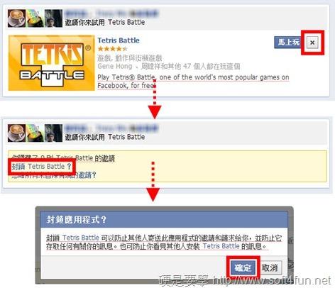 封鎖煩人的 Facebook 應用程式、遊戲邀請通知(第2彈) _thumb