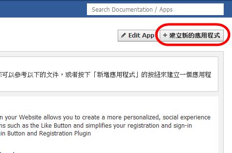 如何啟用新個人首頁:Facebook Timeline 動態時報 -Timeline--02