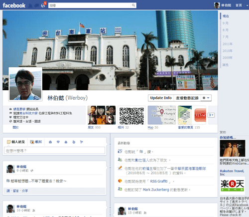 如何啟用新個人首頁:Facebook Timeline 動態時報 timeline_3