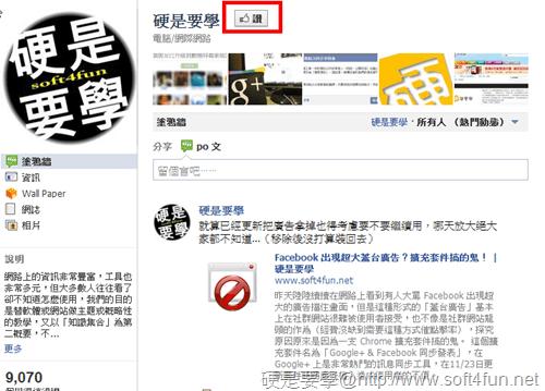 教你用 Facebook 藍色字之請你來按讚 facebook-01