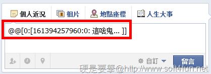 教你用 Facebook 藍色字之請你來按讚 facebook-02