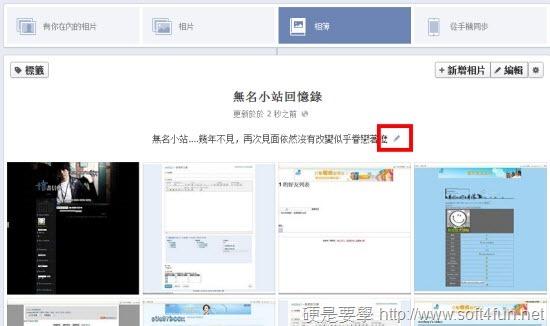 [教學] Facebook 相簿敘述內容換行/多行顯示 facebook-photo-multi-row-02