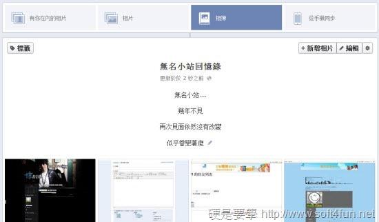 [教學] Facebook 相簿敘述內容換行/多行顯示 facebook-photo-multi-row-04