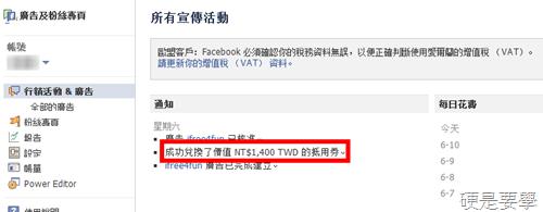 如何兌換 Facebook 的廣告抵用卷 facebook-05