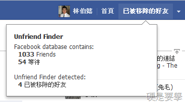 Unfriend Finder:偵測誰從Facebook好友名單刪除你(Chrome、Firefox) facebook-unfriend-01