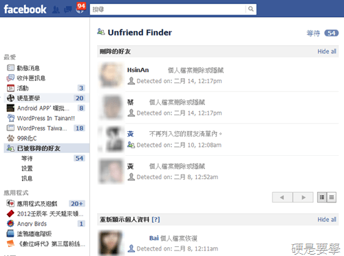 Unfriend Finder:偵測誰從Facebook好友名單刪除你(Chrome、Firefox) facebook-unfriend-02