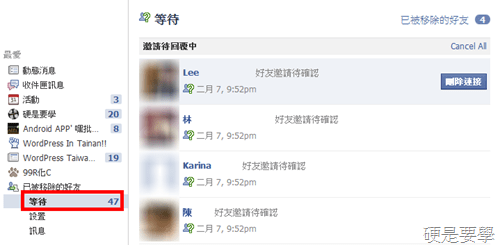 Unfriend Finder:偵測誰從Facebook好友名單刪除你(Chrome、Firefox) facebook-unfriend-05