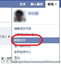 防止照片或按讚被 Facebook 廣告冒用,這樣設定就對了 facebook01_thumb