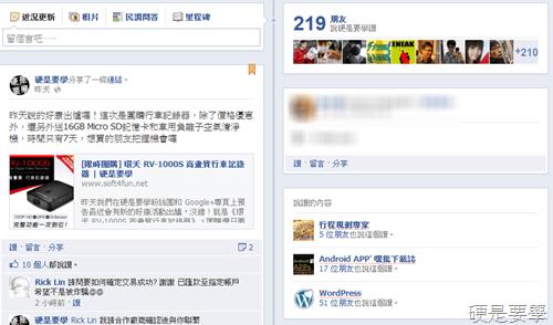關閉Facebook粉絲專頁動態時報的「其他人的最新貼文」列表 --04