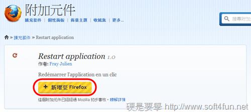 Restart Application:跳過擴充套件干擾,迅速重新啟動 Firefox Restart_firefox_01