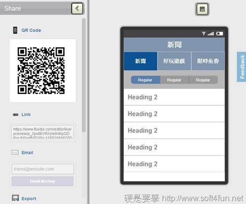 用 Fluid UI 輕鬆設計 iOS / Win8 / Android App 介面 fluid-ui-04