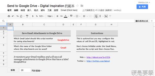 自動把 Gmail 信件附加檔存到 Google Drive 指定資料夾 Gmail-to-Google-Drive-03