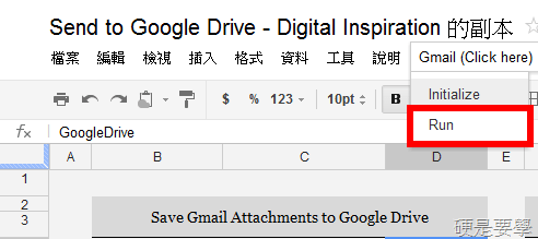 自動把 Gmail 信件附加檔存到 Google Drive 指定資料夾 Gmail-to-Google-Drive-06