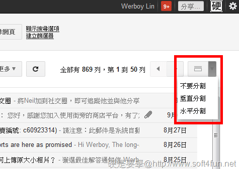利用「預覽窗格」功能使 Gmail 具有如 Outlook 的分割畫面預覽功能 Gmail-03