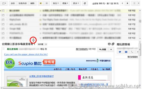 利用「預覽窗格」功能使 Gmail 具有如 Outlook 的分割畫面預覽功能 Gmail-05