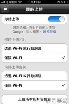 用 Google+ 快速取得 iPhone/iPad 畫面截圖 IMG_0998