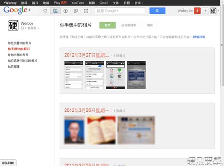 用 Google+ 快速取得 iPhone/iPad 畫面截圖 google