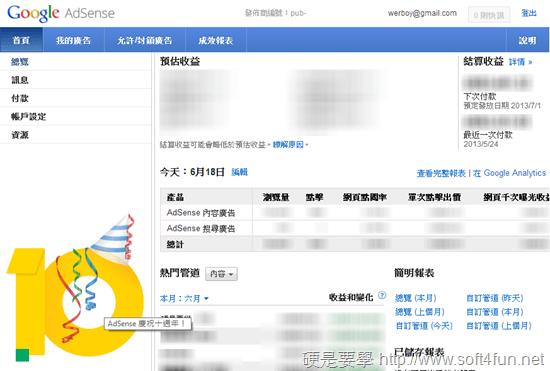 [快訊] 慶祝 Google Adsense 十週年推出網頁小遊戲 adsense