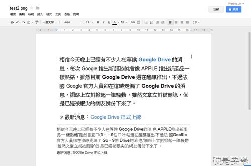 利用 Google Drive 雲端硬碟進行圖片文字辨識(OCR) -04