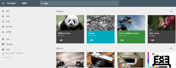 不死城 Google+ 新介面搶先體驗密技 img-3